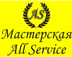 Дом Быта All Service